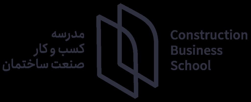 لوگوی مدرسه کسب و کار صنعت ساختمان