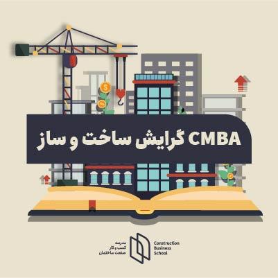 CMBAساخت و ساز