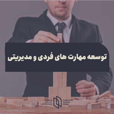توسعه مهارت های فردی