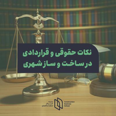 نکات حقوقی و قراردادی