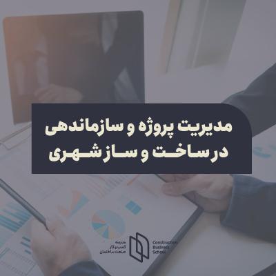 مدیریت پروژه و سازماندهی