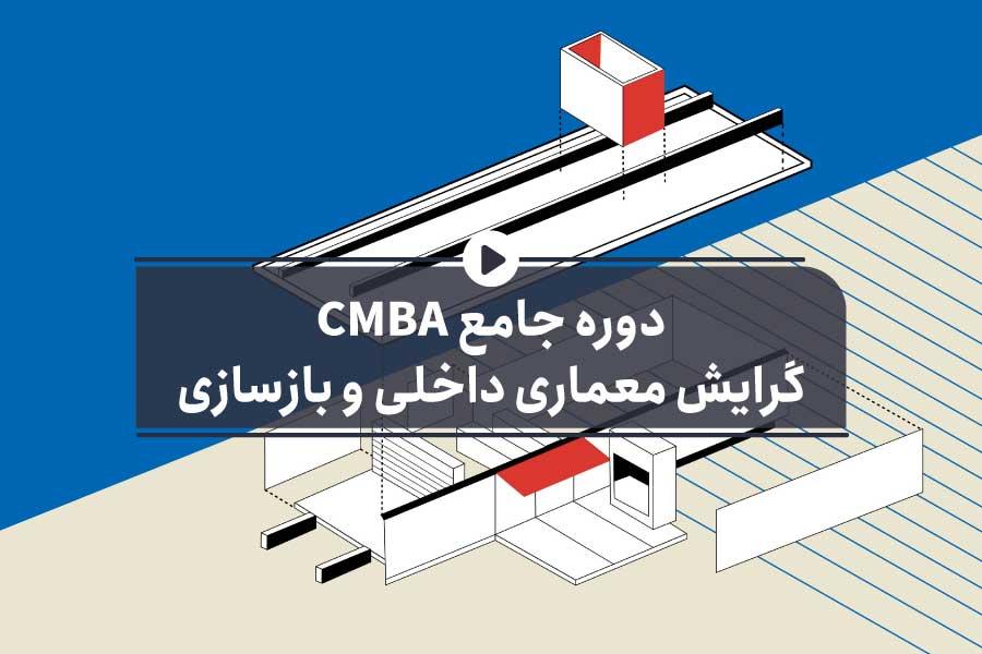 دوره جامع CMBA گرایش معماری داخلی و بازسازی