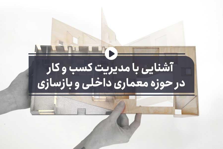 آشنایی با مدیریت کسب و کار در حوزه معماری داخلی و بارسازی