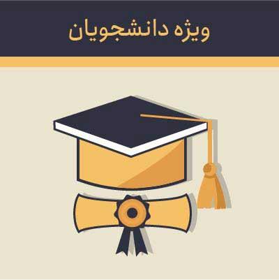 ویژه دانشجویان